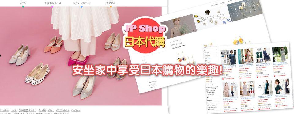 日本代購香港